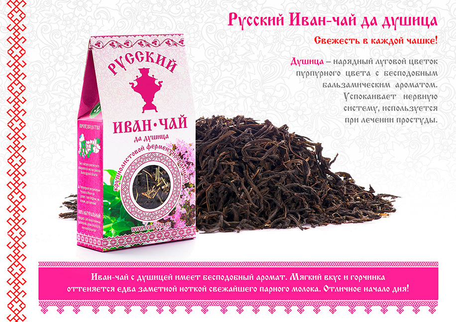 Потенция иван чай простатит могут ли простатите болеть ноги