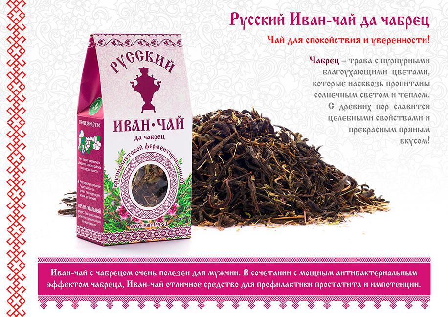 Чай для повышении потенции