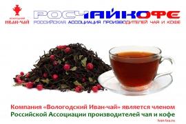 Чай и кофе от производителей